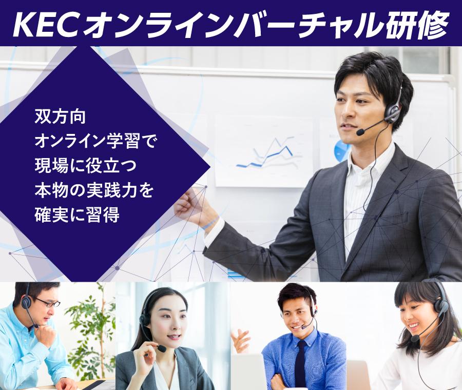 KECオンライン・バーチャル研修 双方オンライン学習で仕事に役立つ本物の実践力を確実に習得