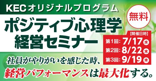 https://www.consul.kec.ne.jp/wp/wp-content/uploads/2019/06/540_280_positive_2019.png