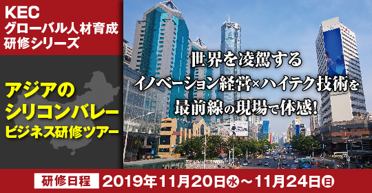 https://www.consul.kec.ne.jp/wp/wp-content/uploads/2019/06/businesstour2019_540_280.jpg