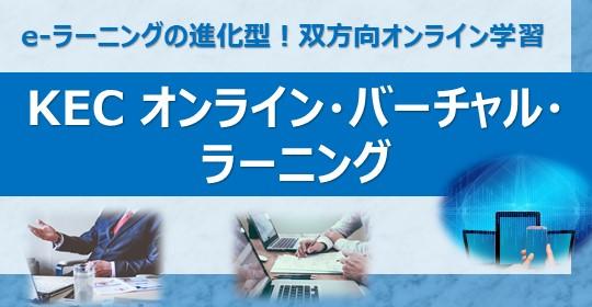 https://www.consul.kec.ne.jp/wp/wp-content/uploads/2020/04/onlinevirtualLearning_bc.jpg