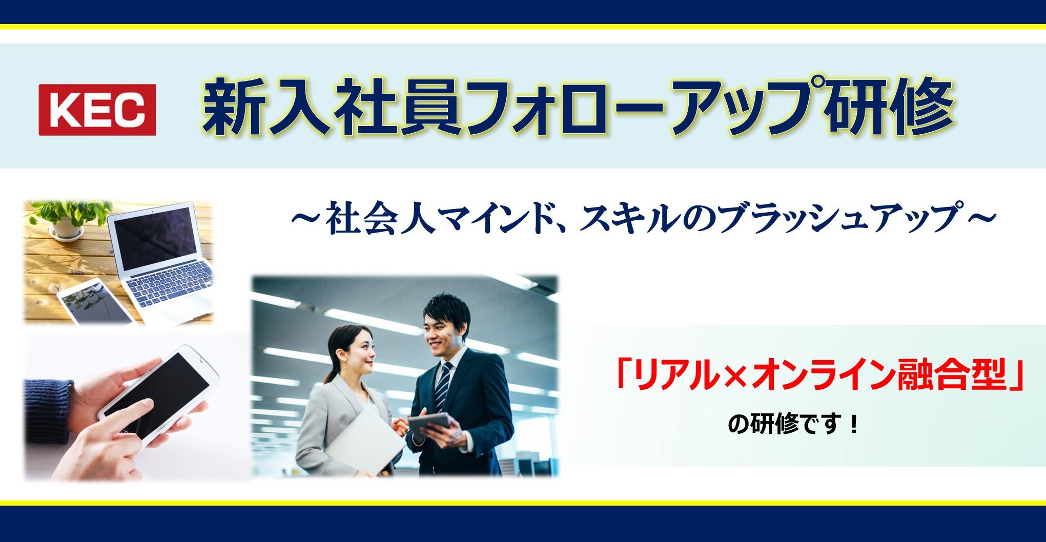 【リアル×オンライン融合型】新入社員フォローアップ研修