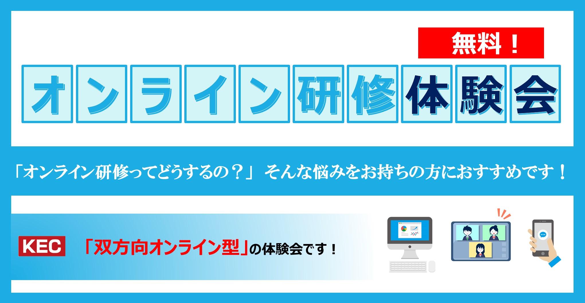 https://www.consul.kec.ne.jp/wp/wp-content/uploads/2020/05/540-280-online-consultation.jpg