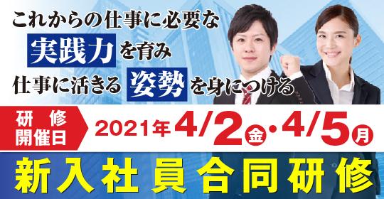 https://www.consul.kec.ne.jp/wp/wp-content/uploads/2020/08/newrecruit_2021_540_280.jpg