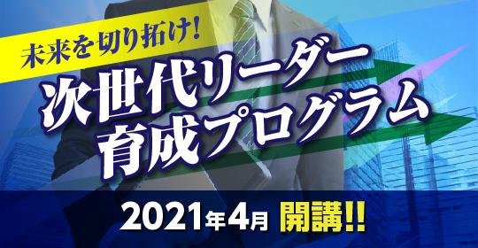 https://www.consul.kec.ne.jp/wp/wp-content/uploads/2020/10/Nurturing-leaders_540_280-1.jpg