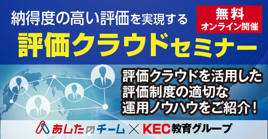 https://www.consul.kec.ne.jp/wp/wp-content/uploads/2020/11/banner_hyoukacloud_pcsp_540_280.jpg
